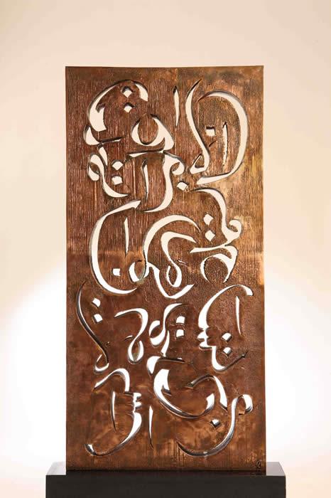 Amin Gulgee - Perforated Wall II Rosetta Stone (2014)